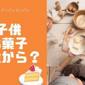 子供にお菓子は何歳から?甘いものやおやつの目安を紹介