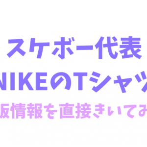 東京オリンピックのスケボーTシャツの通販と再販情報!メーカーに直接確認した結果
