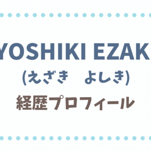 YOSHIKI EZAKIの経歴プロフィール!代表作品は?