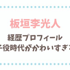板垣李光人の経歴プロフィール!子役時代が可愛すぎる!