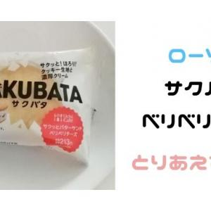 【ローソン】サクバタベリベリチーズを食べた感想!カロリーや値段も!