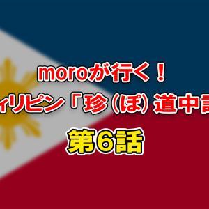 フィリピン「珍(ぽ)道中記」by moro 第6話