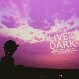 moumoonの【LIVE in the DARK】@福岡市科学館