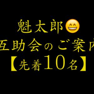 魁太郎@互助会のご案内😄【先着10名】1記事50円で書いてくれる在宅ライターさん or ブロガーさん、いませんか?