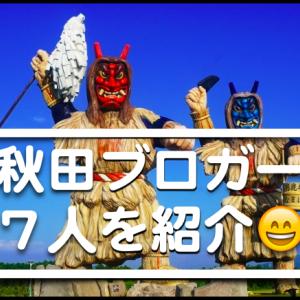 【2019保存版】7人の秋田ブロガー、まとめて紹介!😄僕たちは、このまま秋田県で生きていけるのだろうか?