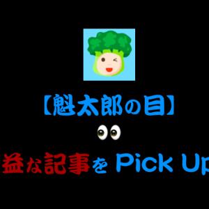 【魁太郎の目】👀200記事から、僕が選んだ有益な7記事をPick Up❗