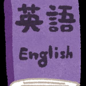 【英語学習】英語は本当に誰でもできる性質のものなのか?