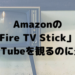 Amazonの「Fire TV Stick」はYouTubeを観るのに最適
