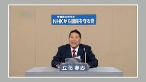 高校生の僕がNHKから国民を守る党に投票した理由