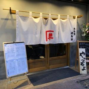 小田原に来たら魚魚屋に行っとく?