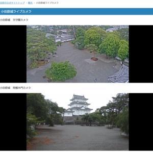 ライブカメラで小田原城を見よう!