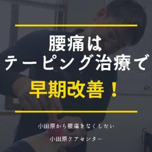 小田原から腰痛をなくしたい