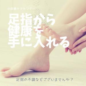 膝腰の痛みは足指も関係している?