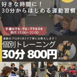 1人では運動が続かないという方にオススメ!小田原ケアセンターの個別トレーニングvol.2
