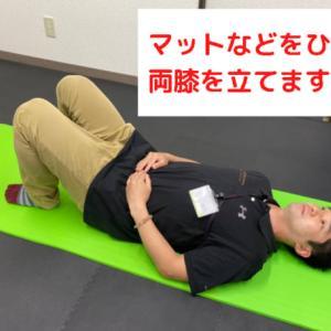簡単で効果的に腰痛を予防する運動始めませんか?