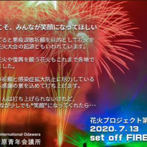 小田原から花火で元気をお届け、腰痛・肩こりのリセットならお任せください!