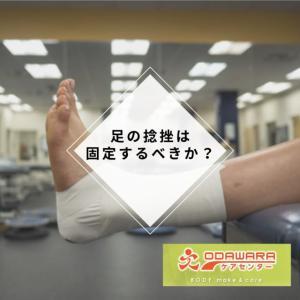 足の捻挫は固定するべきか?
