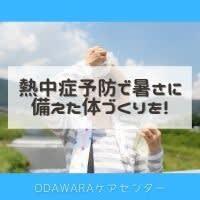 熱中症予防で暑さに備えた体づくりを!!in小田原ケアセンター