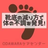 靴底の減り方で体の不調を発見