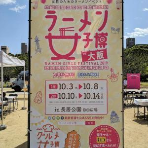 ラーメン女子博in大阪2019@長居公園 自由広場