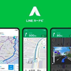 LINEの作ったアプリが最高すぎる!無料はもちろんナビだけではない!