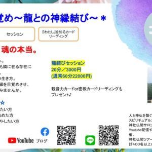魂の目覚め ~龍との神縁結び~ 10月24日大阪癒しフェス開催
