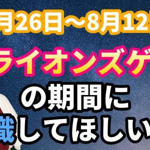 【8月8日がピーク】ライオンズゲートの期間に意識してほしいこと【2選】
