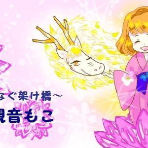 【8月21日】今日の観音力メッセージ  ~ 夢風 ~