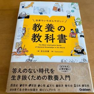 学び直しにおすすめ♪世界でいちばんやさしい教養の教科書