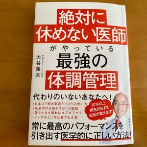風邪やインフルエンザにコロナウイルス!体調管理におすすめの本