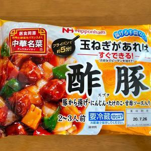 下ごしらえ不要でパパッと♡中華名菜・酢豚