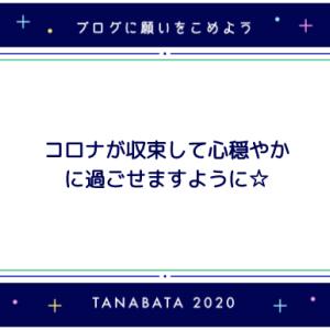 2020年・七夕の願いごと☆