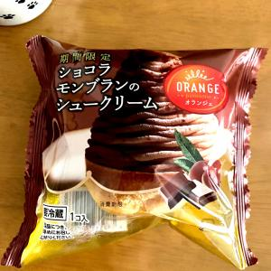 期間限定に釣られて買った秋らしいシュークリーム