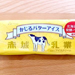 発酵バターに弱い(笑)赤城乳業・バターアイス