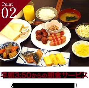 【羽田空港】ブッフェメニューが100種類も!プチ贅沢な 朝食スポット