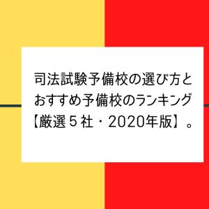 司法試験の予備校の選び方とおすすめの予備校ランキング【厳選5社】【2020年最新版】