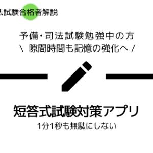 短答対策アプリ3社を徹底解説-隙間時間も記憶の強化へ【司法試験】