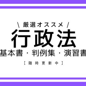 行政法のおすすめの基本書・判例集・演習書【2020年最新】
