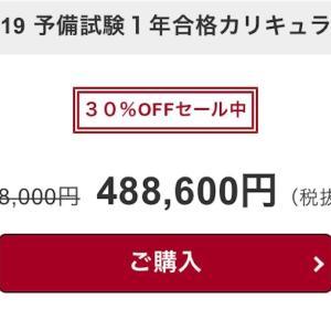 6月10日まで!!予備試験講座を20万円引きで受講する方法