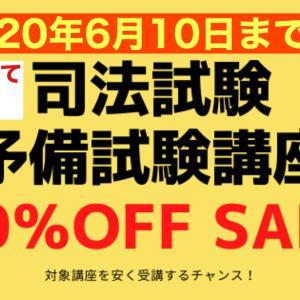 アガルート30%オフセール!!本日最終日【再掲】
