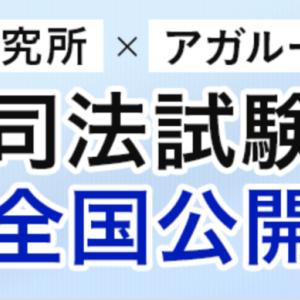辰巳とアガルートの業務提携が実現【司法試験全国模試】