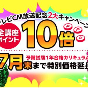 アガルートのTVCMの放送が決定!!CM放送記念キャンペーン開催!!