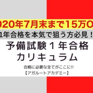 【7月末まで15万円オフ】アガルートの予備試験1年合格カリキュラムが超お買い得