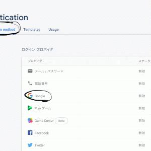 【細かく解説】flutterでgoogleログインを実装する方法