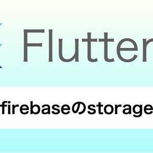 flutterでfirebaseのStorageに画像を保存する方法