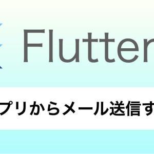 【メール送信】flutterアプリでお問い合わせ欄を作る