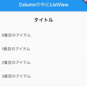 FlutterでColumnの中にListViewを入れるとerrorになる件