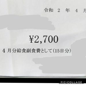 【節約】返って来た給食費(4月分)