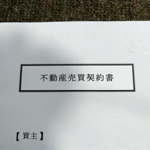 【マイホーム】住宅ローン 本申込に行く④