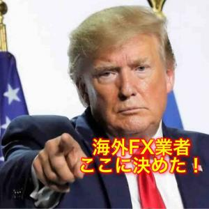 海外FX業者まとめ【迷ったらこれで決めよう!】